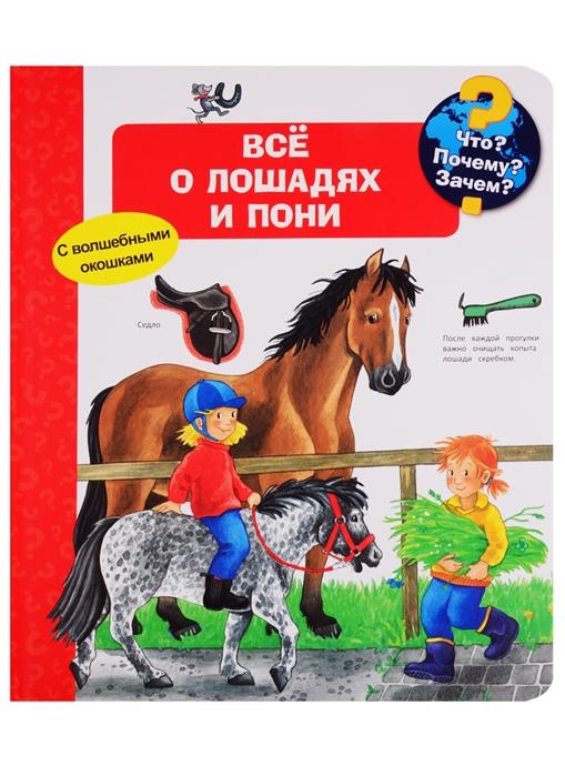 Купить Что Почему Зачем Все о лошадях и пони с волшебными окошками, Омега, Первые энциклопедии для малышей (0-6 л.)