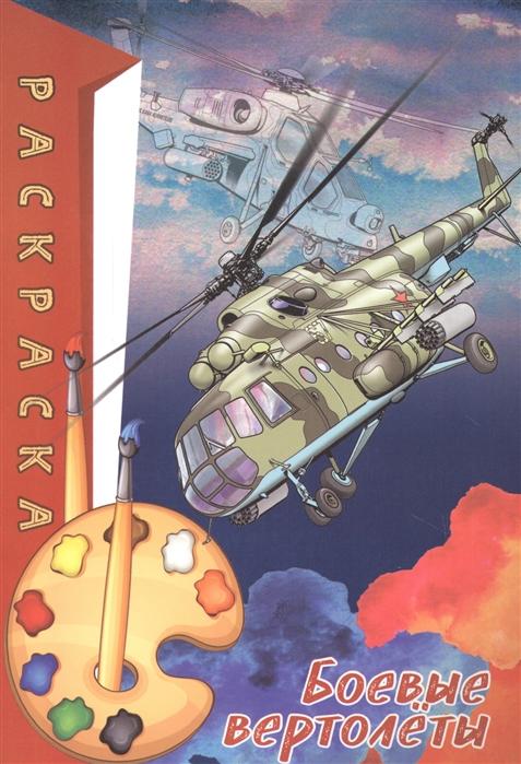 Купить Раскраска Боевые вертолеты, Бинера, Раскраски