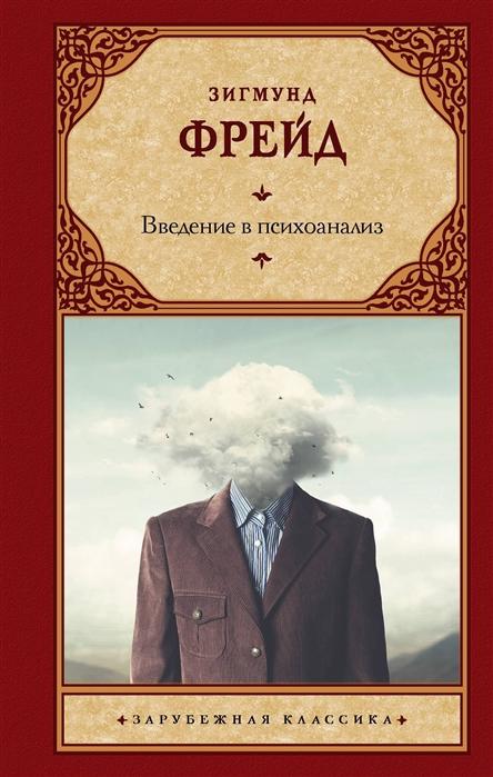 Фрейд З. Введение в психоанализ фрейд з введение в психоанализ