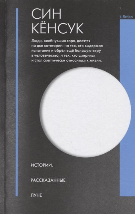 Кенсук С. Истории рассказанные Луне