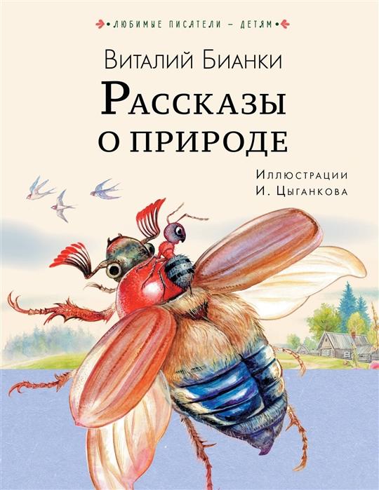 Бианки В. Рассказы о природе