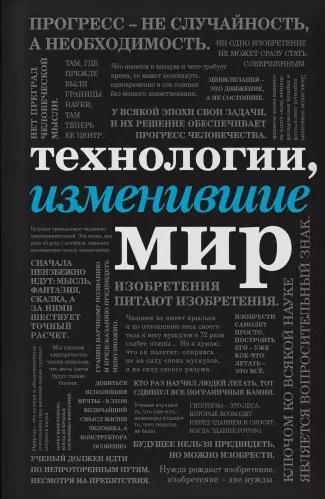 Черепенчук В., Сердцева Н., Ломакина И. Технологии изменившие мир
