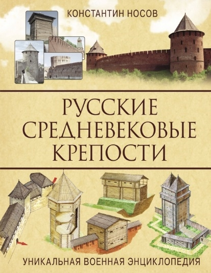 Носов К. Русские средневековые крепости