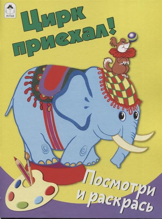 Фото - Губарева Н., Астапова Ю. (худ.) Цирк приехал Посмотри и раскрась астапова ю тренируем руку
