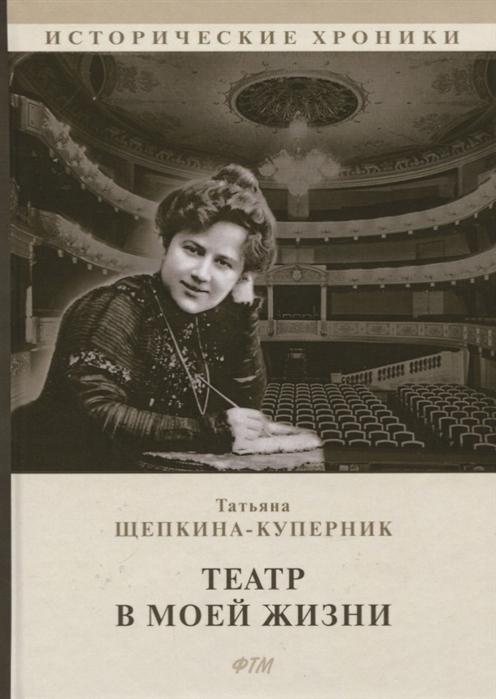 Щепкина-Куперник Т. Театр в моей жизни т к овчинникова хоровой театр в современной культуре