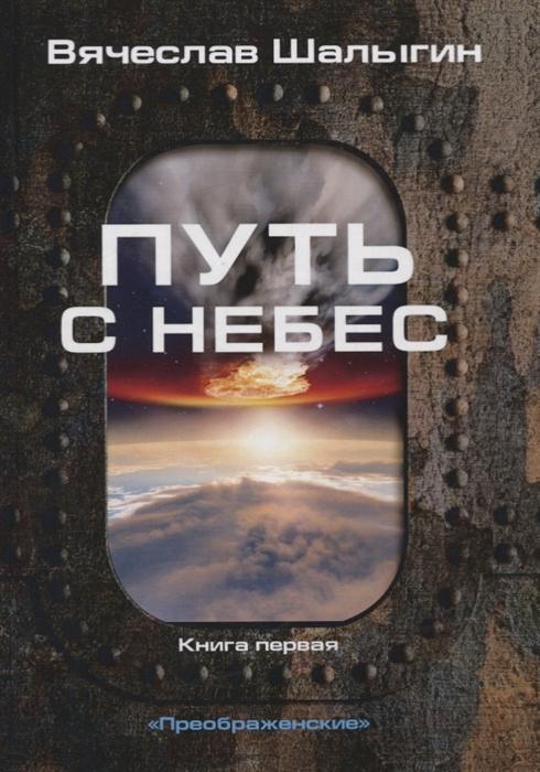Шалыгин В. Путь с небес Книга первая