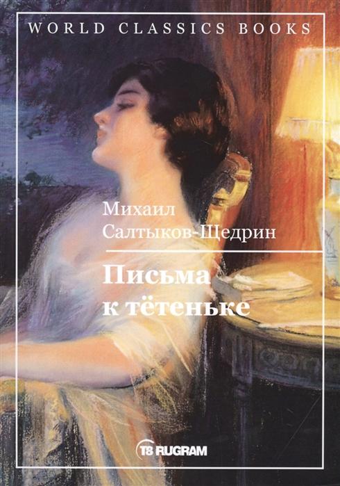 Салтыков-Щедрин М. Письма к тетеньке цена 2017