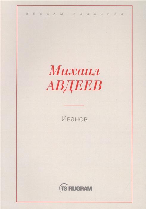 Авдеев М. Иванов иванов м рерихи и тверской край