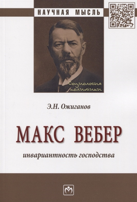 Макс Вебер Инвариантность господства Монография фото