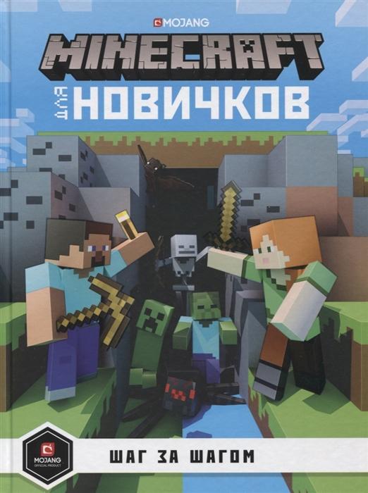 Купить Minecraft для новичков Шаг за шагом, Лев, Домашние игры. Игры вне дома