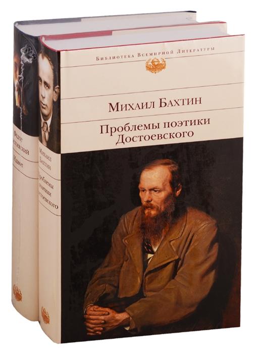 Бахтин М., Достоевский Ф. Все о Достоевском Проблемы поэтики Достоевского Идиот комплект из 2 книг