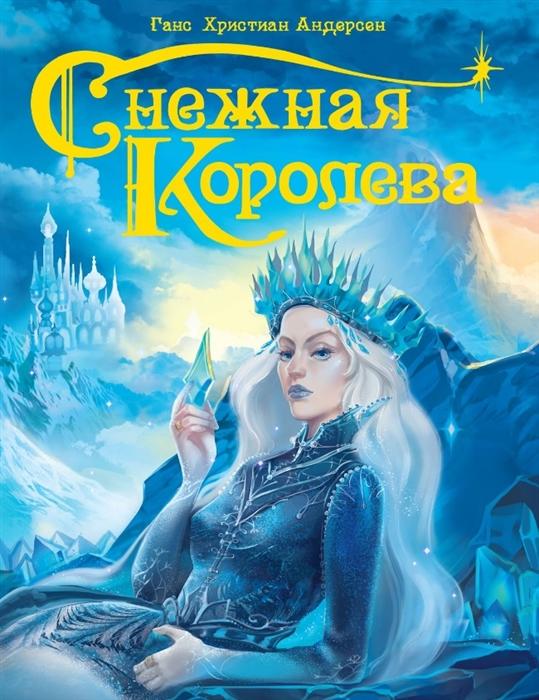 цена на Андерсен Г.Х. Снежная королева