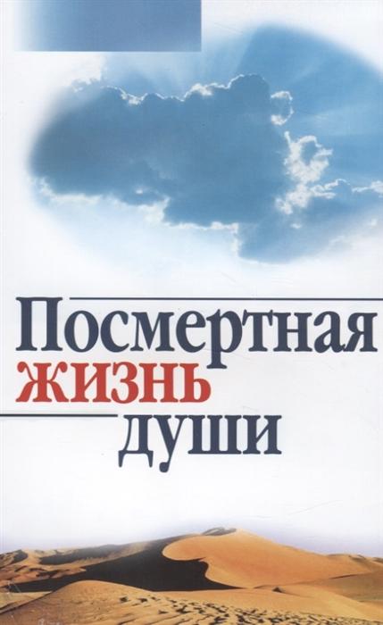 Осипов А. Посмертная жизнь души