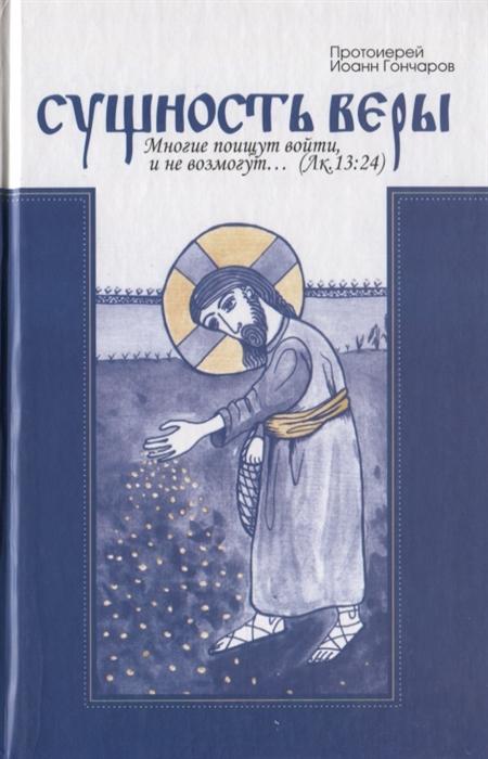Протоиерей Иоанн Гончаров Сущность веры