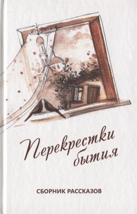 Перекрестки бытия Сборник рассказов
