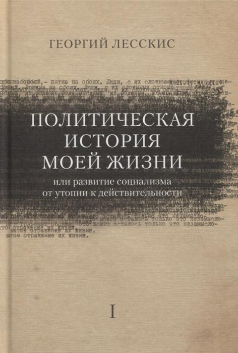 Лесскис Г. Политическая история моей жизни или развитие социализма от утопии к действительности