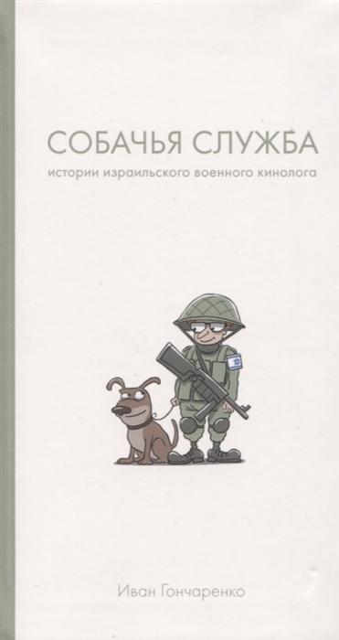 Гончаренко И. Собачья служба Истории израильского военного кинолога голубев и собачья площадка
