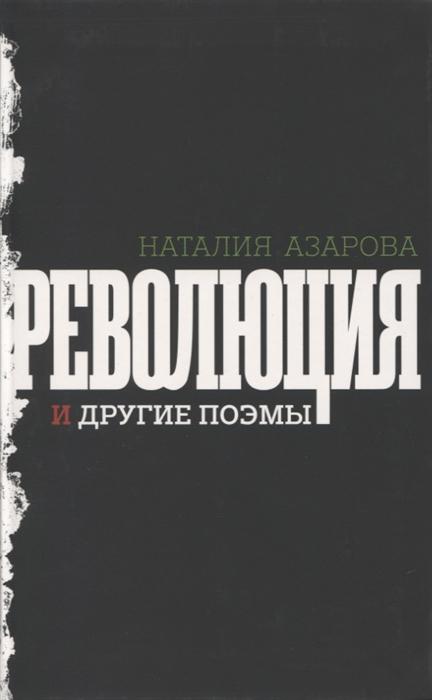 Азарова Н. Революция и другие поэмы азарова маргарита краски алкионы