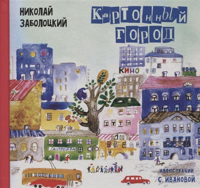 Купить Картонный город Стихи для детей, Б.С.Г.-пресс, Стихи и песни