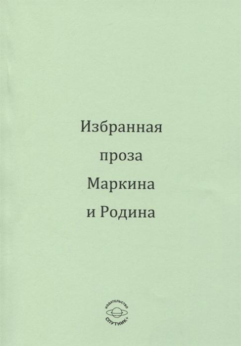 Маркин Р. (сост.) Избранная проза Маркина и Родина маркин р сост избранная проза маркина и родина