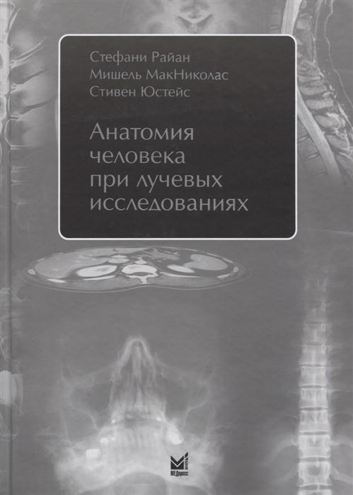 Фото - Райан С., МакНиколас М., Юстейс С. Анатомия человека при лучевых исследованиях джордж райан анатомия тренировок со свободными отягощениями