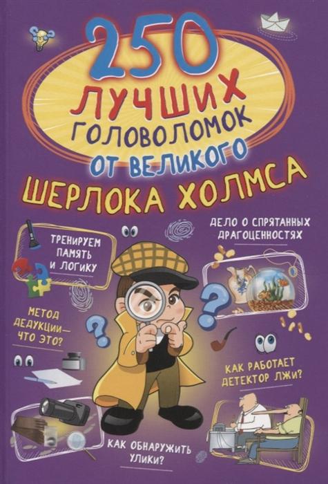 Купить 250 лучших головоломок от великого Шерлока Холмса, АСТ, Головоломки. Кроссворды. Загадки