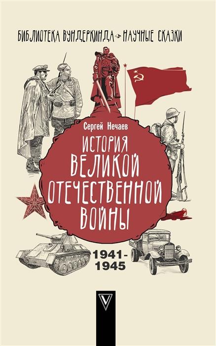Нечаев С. История Великой Отечественной войны недорого