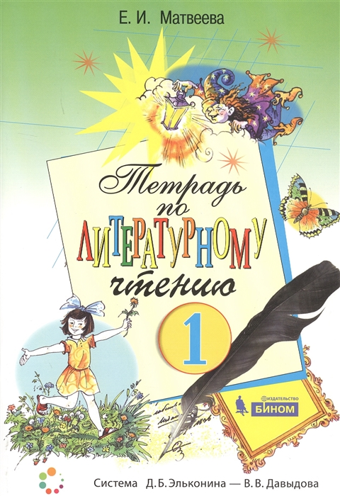 Матвеева Е. Тетрадь по литературному чтению 1 класс