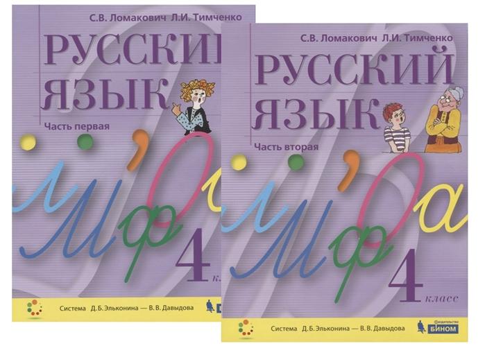 Ломакович С., Тимченко Л. Русский язык 4 класс В 2-х частях Часть первая комплект из 2 книг