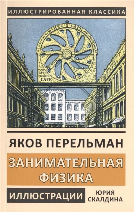 Перельман Я. Занимательная физика Книга первая перельман я занимательная физика книги первая и вторая