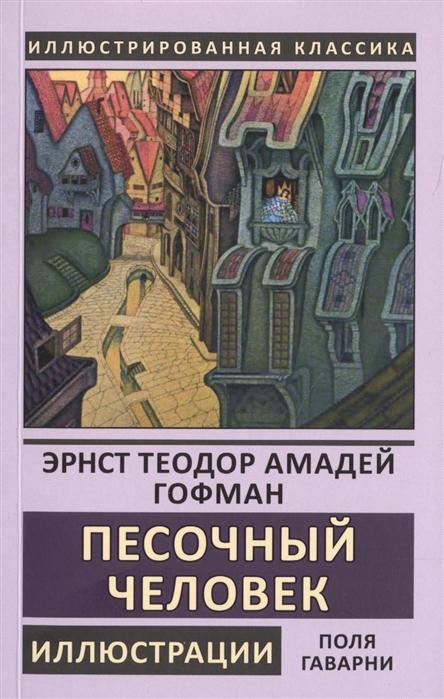 Гофман Э. Песочный человек и другие рассказы