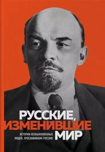 Ломакина И. Великие русские изменившие мир От Крузенштерна до Сахарова