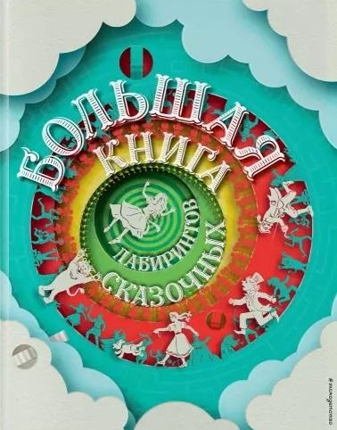 Большая книга сказочных лабиринтов фото