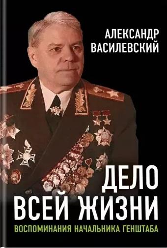 Василевский А. Дело всей жизни Воспоминания начальника Генштаба