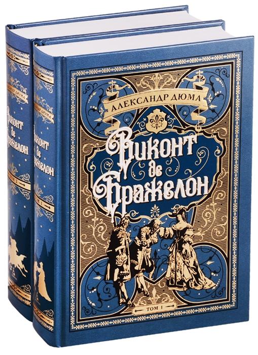 Дюма А. Виконт де Бражелон Том 1 комплект из 2 книг а дюма комплект из 9 книг