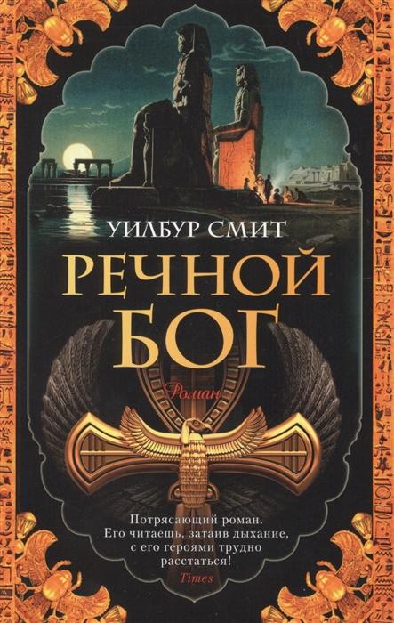 Смит У. Речной бог смит у золото