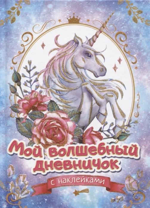 Соломкина А. (ред.) Мой волшебный дневничок с наклейками дмитриева в г мой любимый дневничок с наклейками