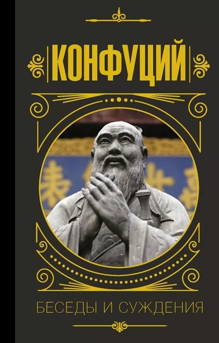 Фото - Конфуций Беседы и суждения беседы и суждения