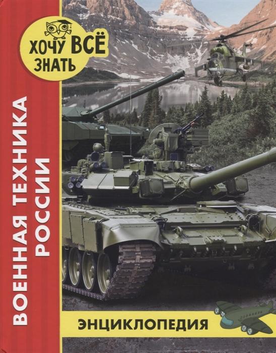 Павлов Д. Военная техника России Энциклопедия