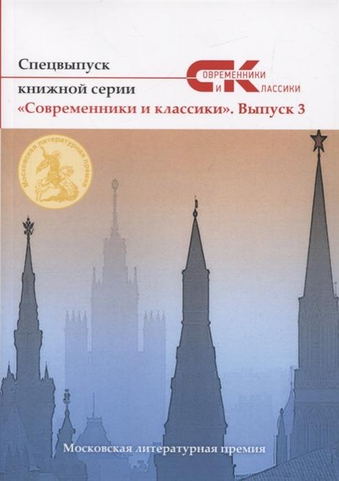 Гасанов Г., Сорока С., Шадурко Н. и др. Спецвыпуск Современники и классики 3