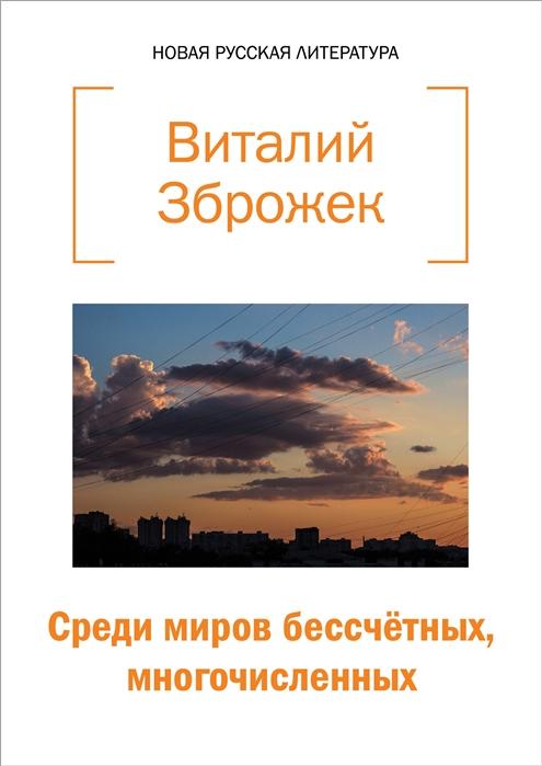 Зброжек В. Среди миров бессчетных многочисленных зброжек екатерина александровна поэтические истории
