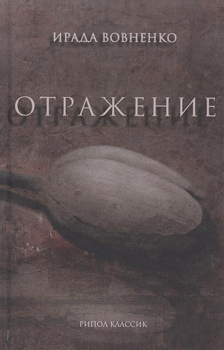 Вовненко И. Отражение вовненко и примавера