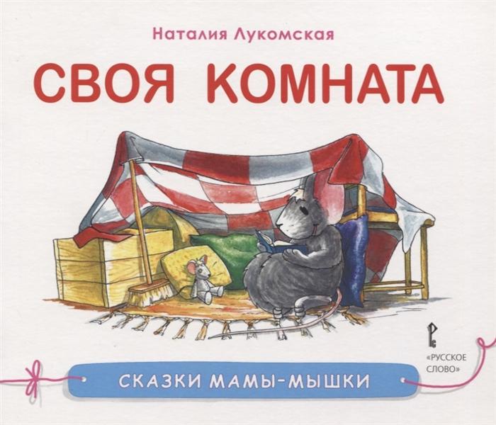 Лукомская Н. Своя комната раннее развитие русское слово книга лукомская н сказки мамы мышки зачем нужно спать