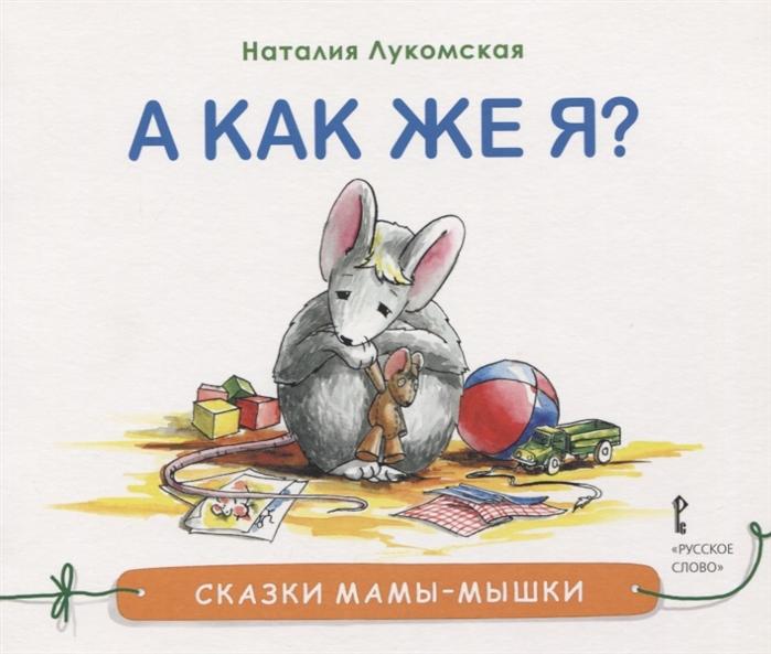 Лукомская Н. А как же я раннее развитие русское слово книга лукомская н сказки мамы мышки зачем нужно спать