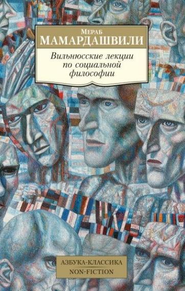 Мамардашвили М. Вильнюсские лекции по социальной философии Опыт физической метафизики