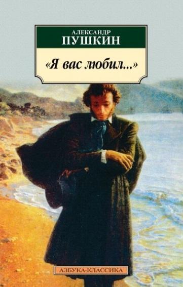 Пушкин А. Я вас любил Стихотворения пушкин а с я вас любил…