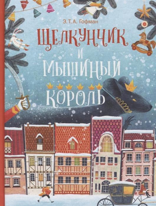 Купить Щелкунчик и Мышиный Король, Издательский Дом Мещерякова АО, Сказки