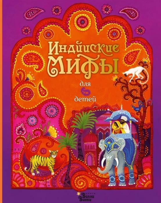 Купить Индийские мифы для детей, АСТ, Фольклор для детей