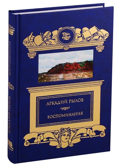 Рылов А. Воспоминания рудакова а ред аркадий рылов 1870 1939