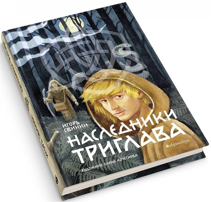 Свинин И. Наследники Триглава Книга первая павел гельбак наследники